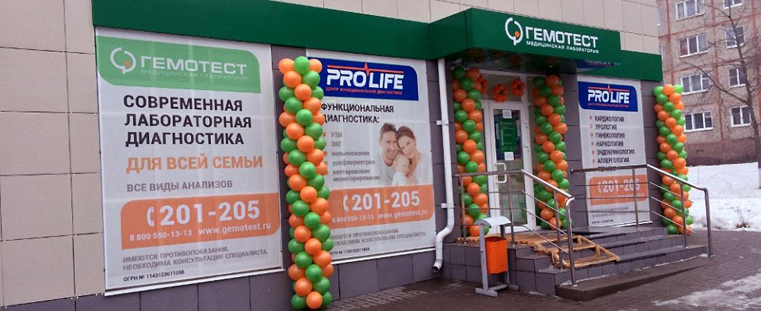 Медицинская лаборатория ГЕМОТЕСТ теперь доступна для гостей и жителей Белгорода