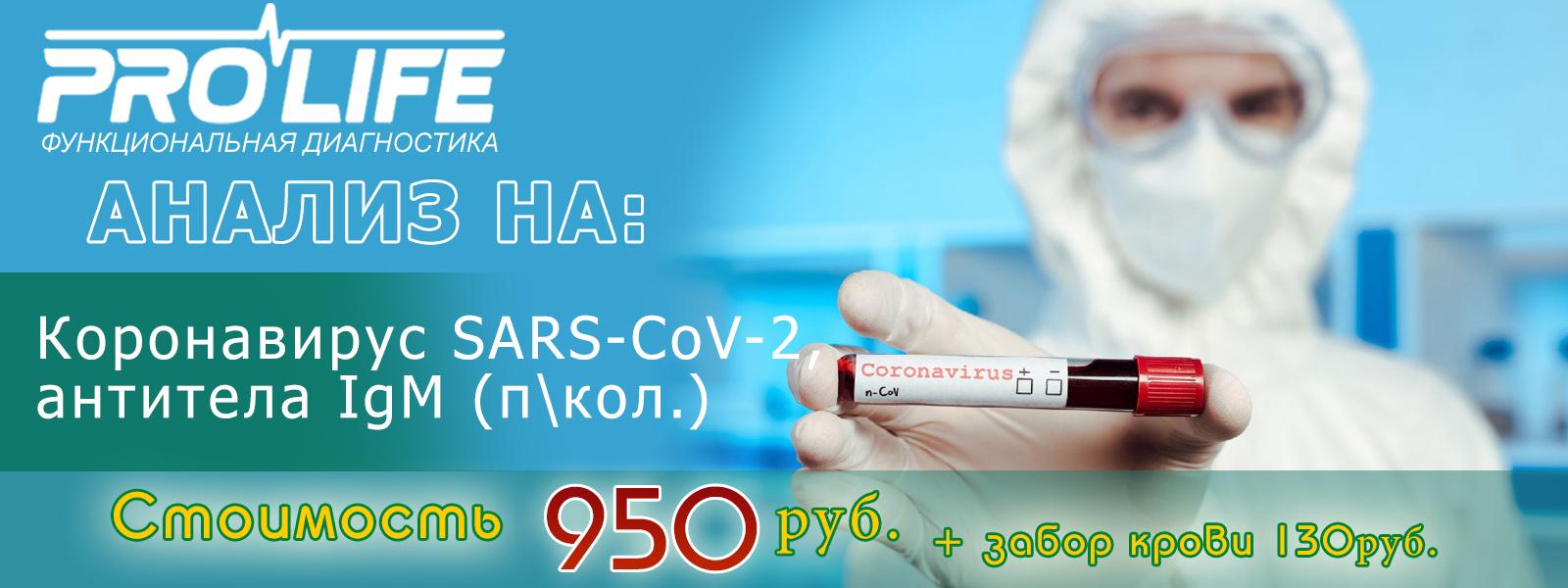 Коронавирус SARS-CoV-2, антитела IgM (п\кол.)