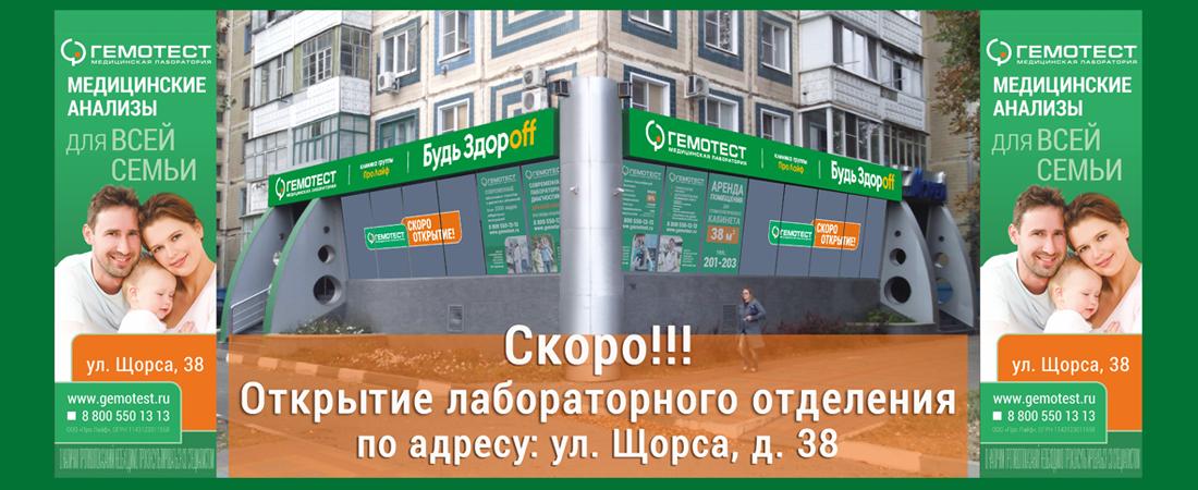 Скоро! Открытие лабораторного отделения ГЕМОТЕСТ по адресу: ул. Щорса, д.38 !!!