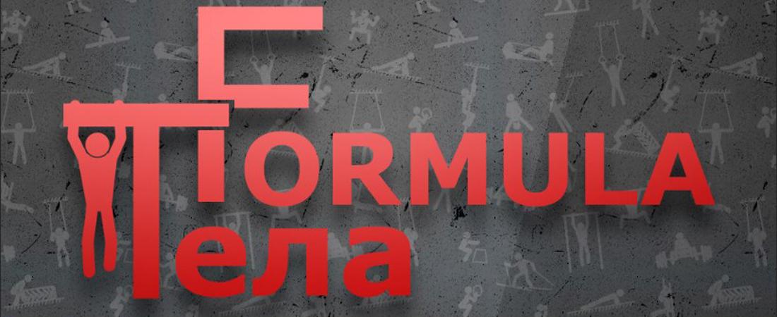 А у нас новый партнер! Спортивный клуб Формула Тела!