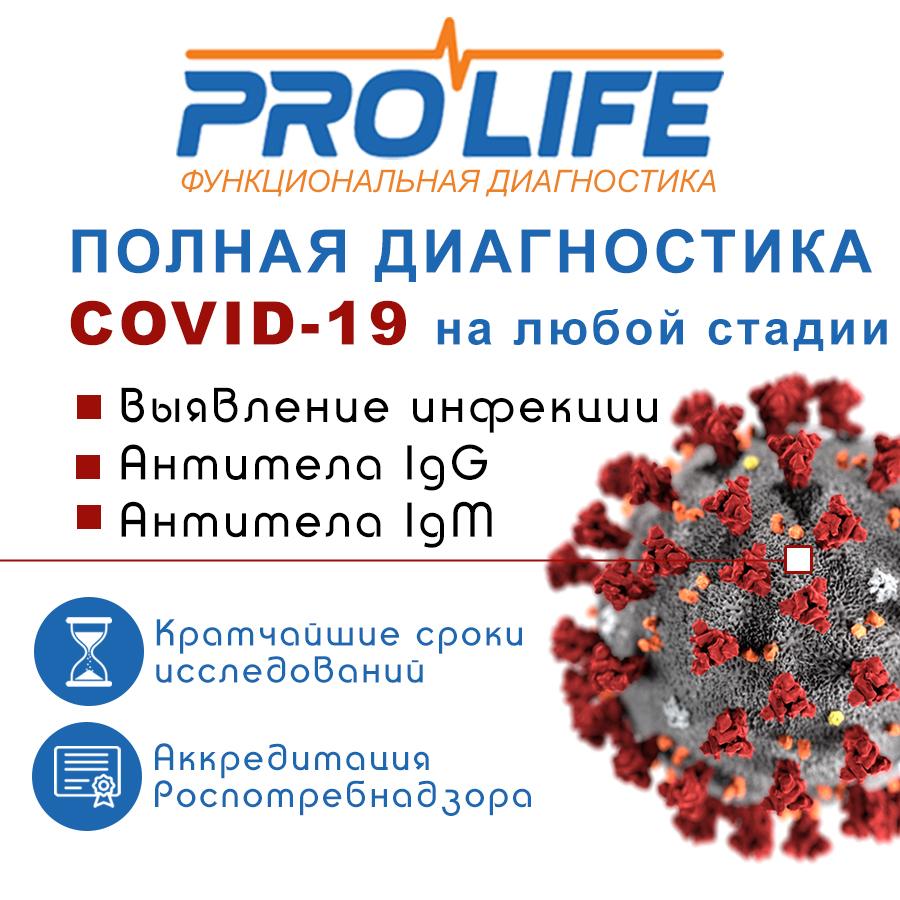 Полная диагностика COVID-19 на любой стадии
