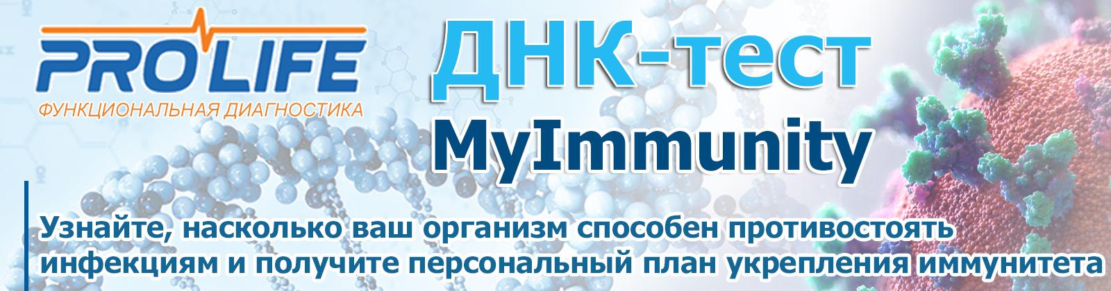 Риск Сovid-19 (Иммунитет)