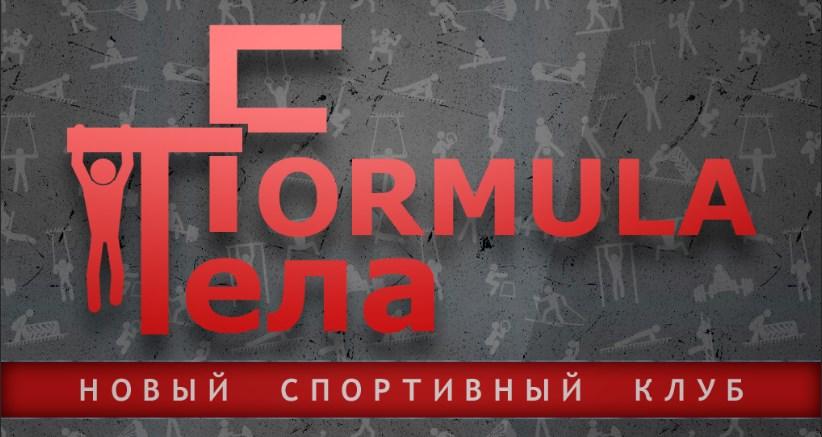 Спортивный клуб «Формула тела»