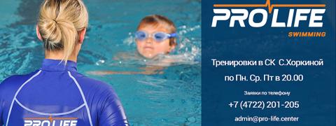 Набор в группы для занятий по плаванию