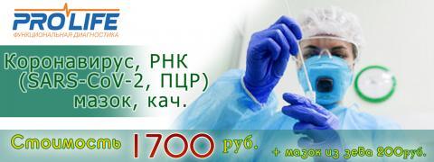 Коронавирус, РНК (SARS-CoV-2, ПЦР) мазок, кач.