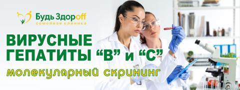 Проверьтесь на вирусные гепатиты В и С