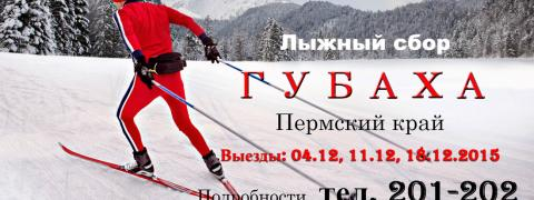 Лыжный сбор. Губаха. Пермский край.