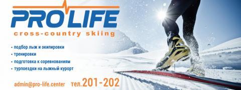 Объявляем набор в группы по лыжной подготовке!!!