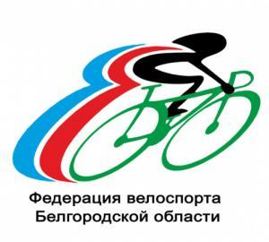 Федерация велоспорта Белгородской области