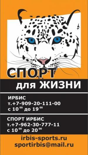"""Сеть магазинов спортивных товаров """"Ирбис"""""""